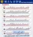 [KTX][新慶州駅][慶州駅][連絡バス][高速バス][市外バス]