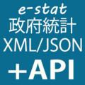 e-stat 政府統計 XML JSON API