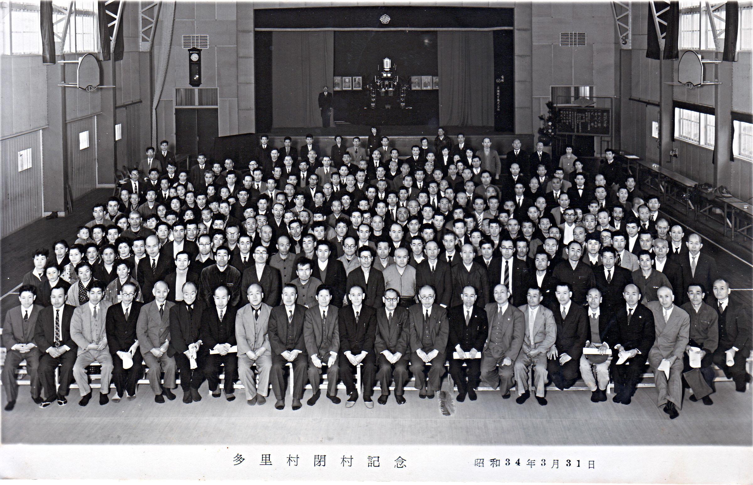 多里村閉村記念写真(1959年3月31日)