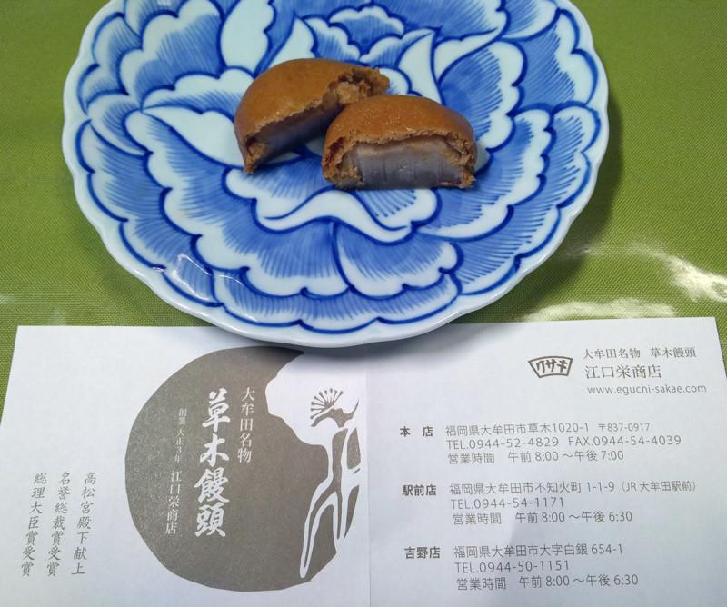 草木饅頭 江口栄商店