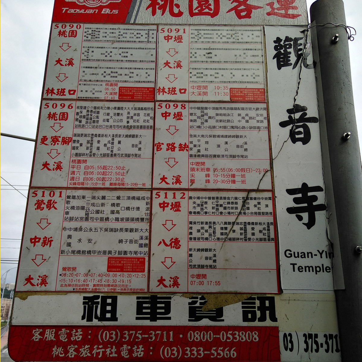 桃園客運5096路線:観音寺バス停で降りてみた