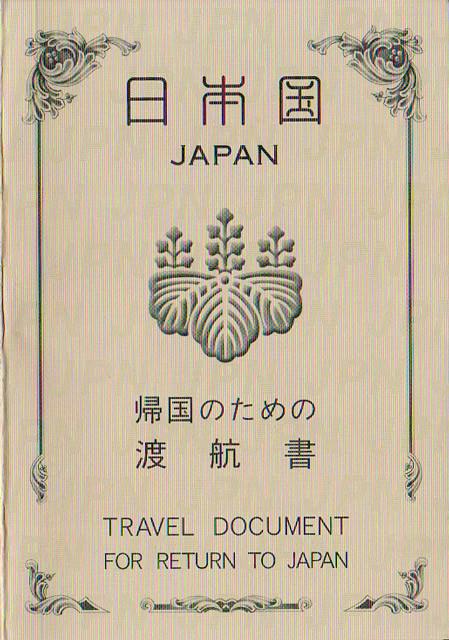 帰国のための渡航書