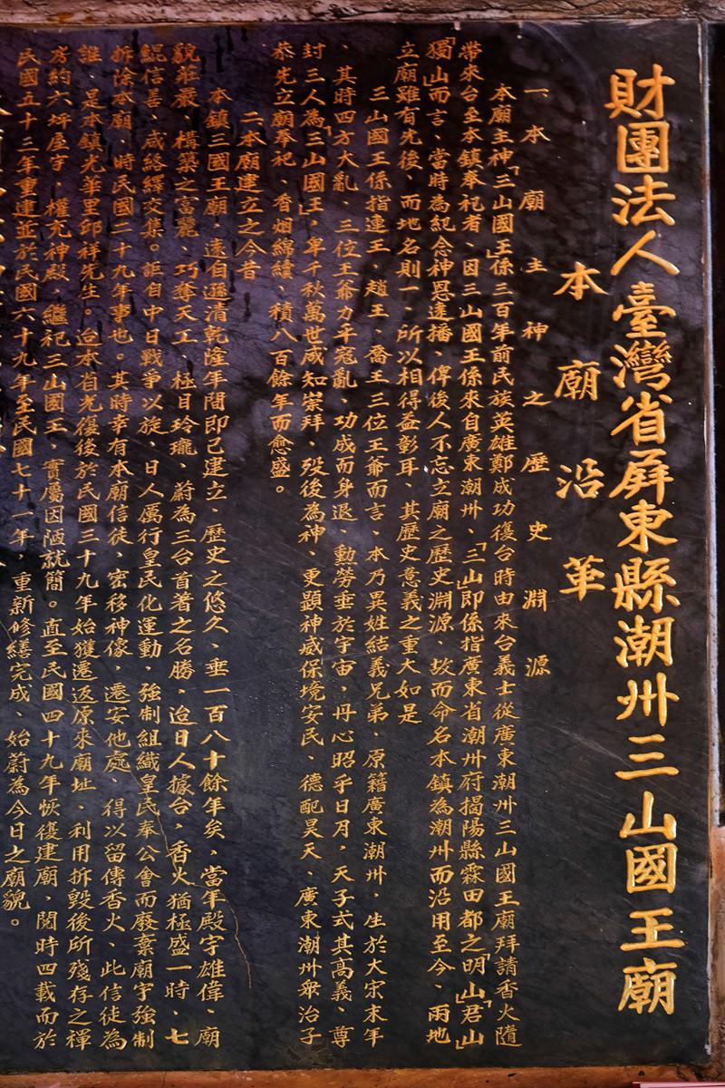 潮州:三山國王廟