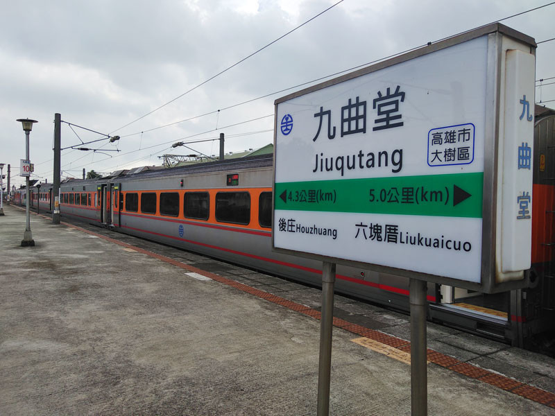 台鉄:九曲堂站