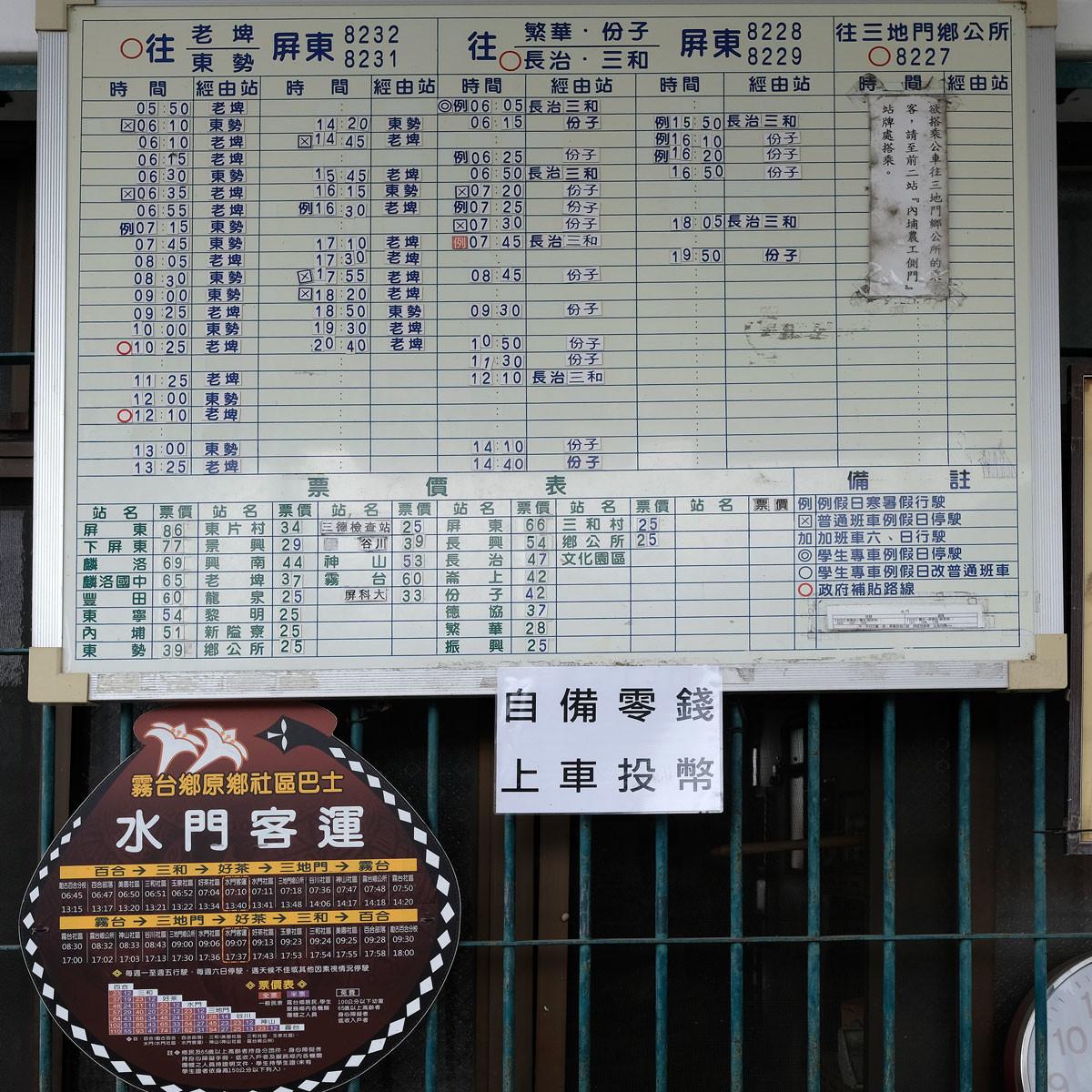 時刻表:屏東客運水門站