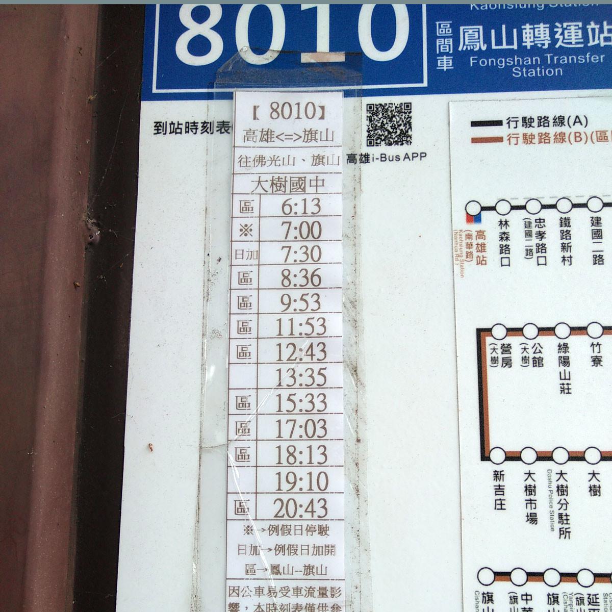 時刻表:九曲國小前にある「大樹國中」バス停8010系統