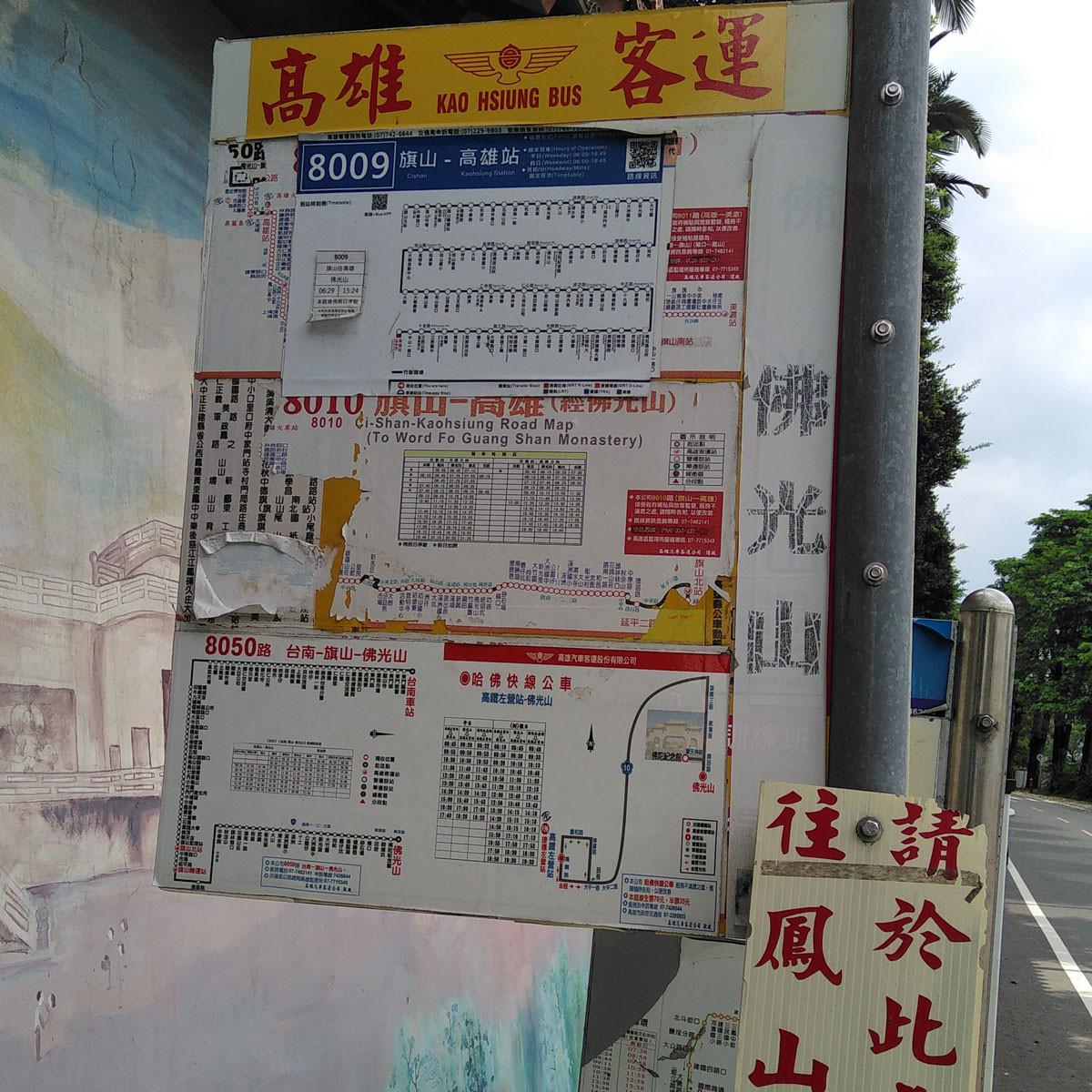 バス停・仏光山(旗山→高雄)