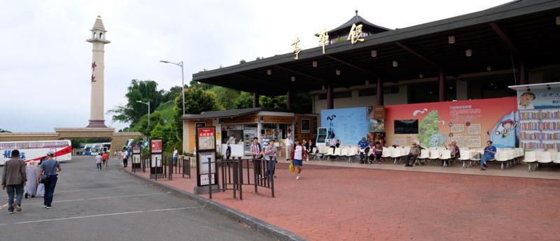 バス停:仏陀記念堂=佛陀紀念館
