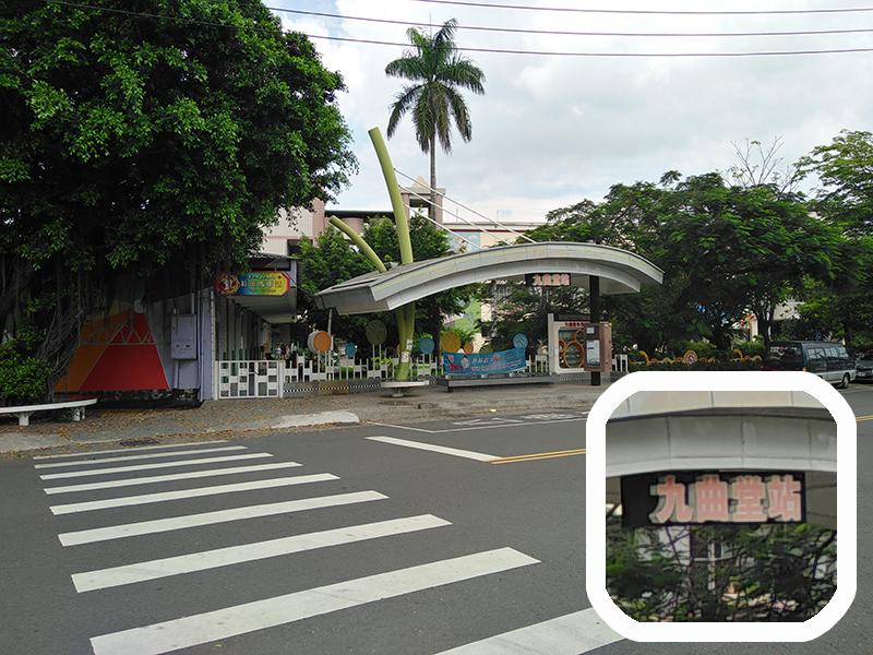 「九曲堂站」とバス停の名前がなっている…。