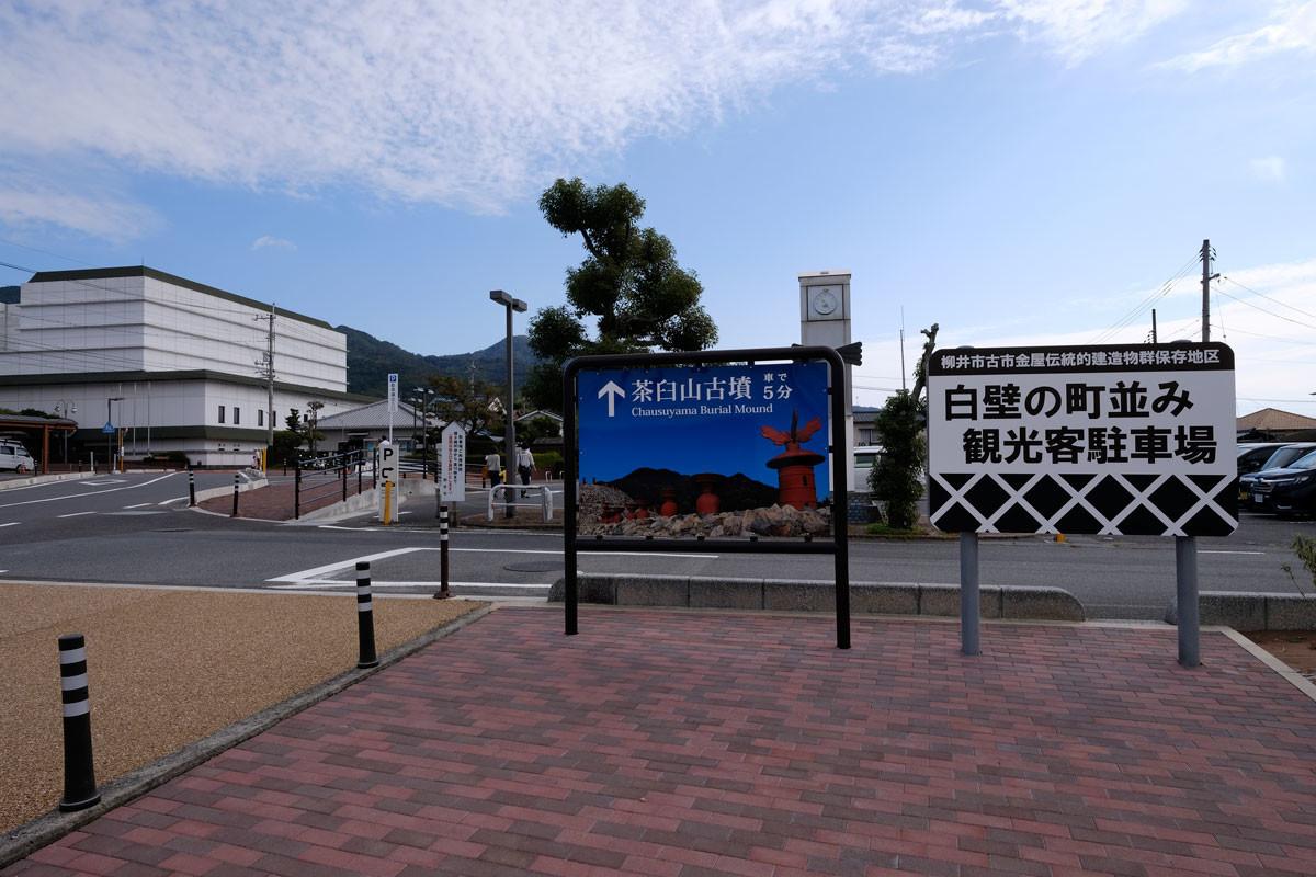 白壁の町並み観光駐車場