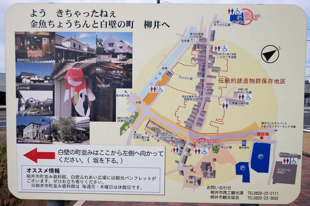 白壁の町並み観光案内図