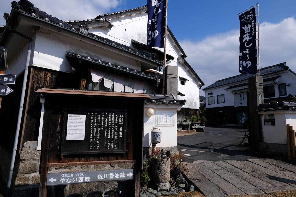 柳井市:佐川醤油店
