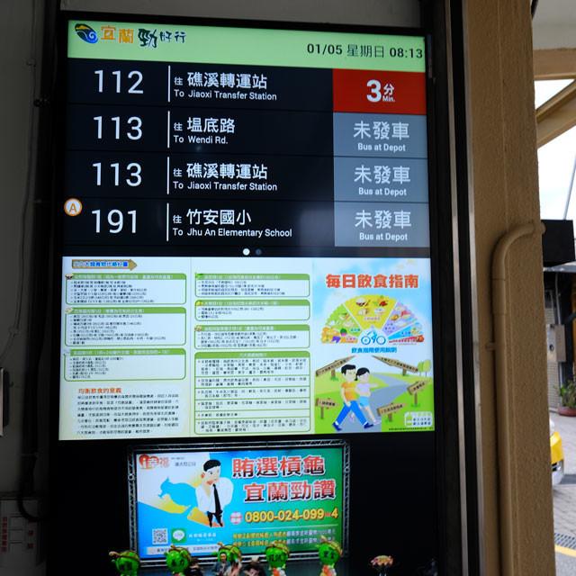 礁渓站出口左側にあるバス発着案内時刻表