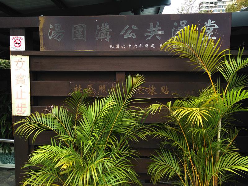 礁渓温泉:湯囲溝公共澡場