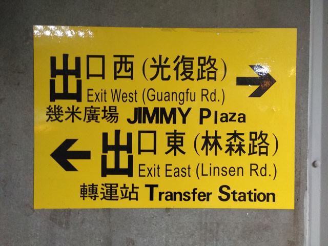 宜蘭駅:出口東(林森路)がバスセンター方向の出口