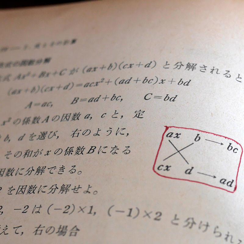 【たすき掛け:数学Ⅰ 啓林館 1967年 18頁】