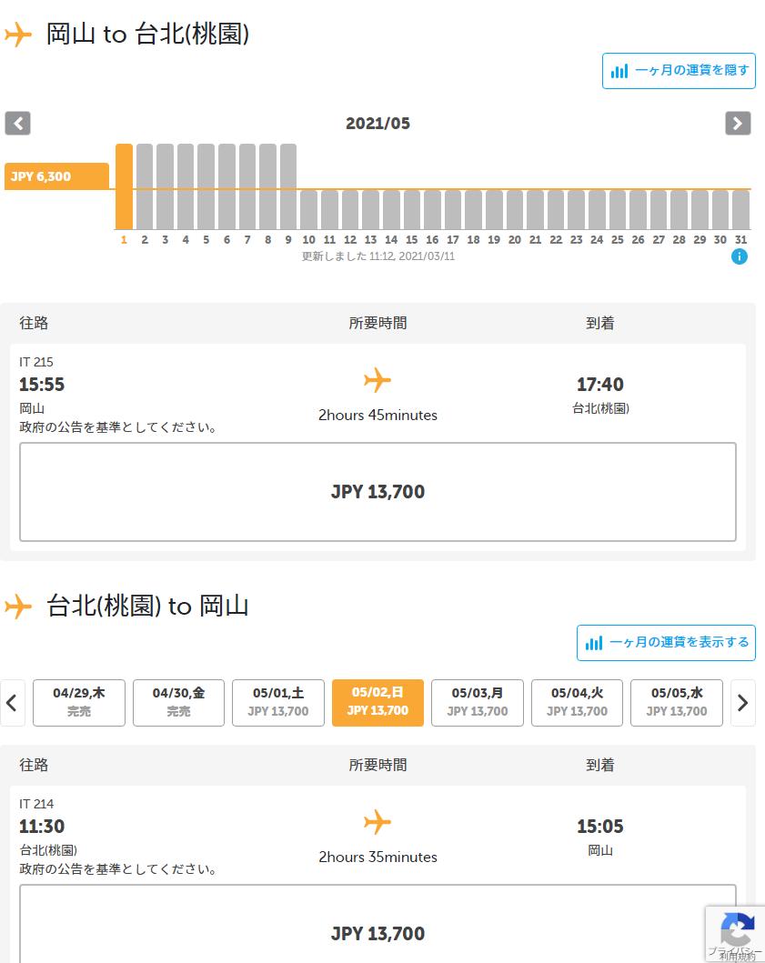tigerair:岡山と台湾の間に時刻設定が5、6月に…。