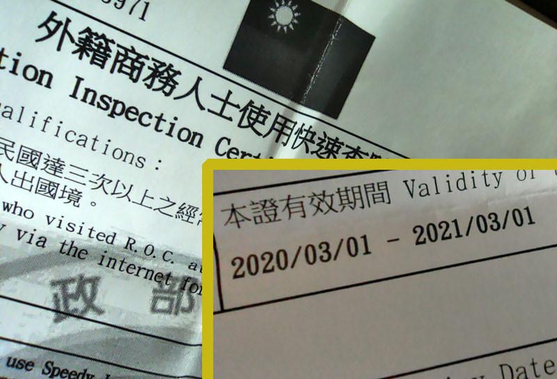 【台湾:常客証】(部分)