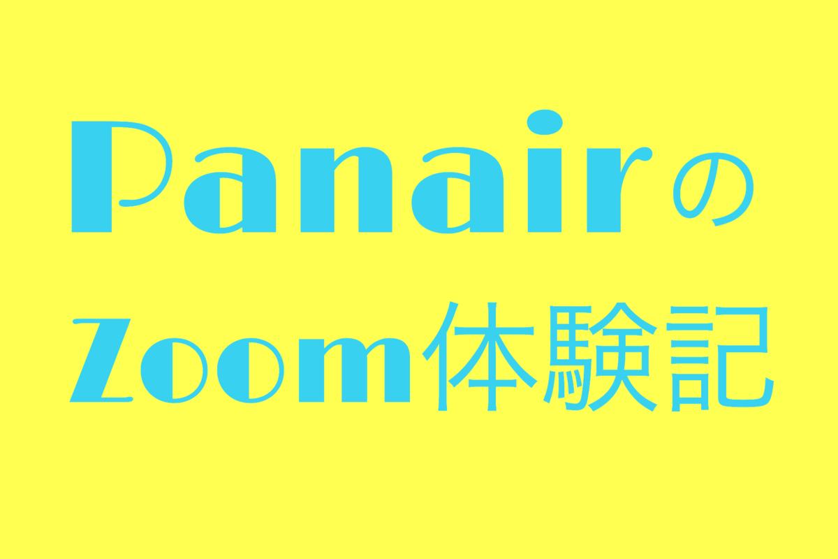 f:id:Panekko:20200501150114p:plain