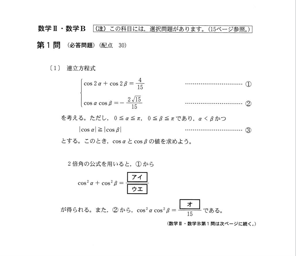 センター 試験 数学 時間