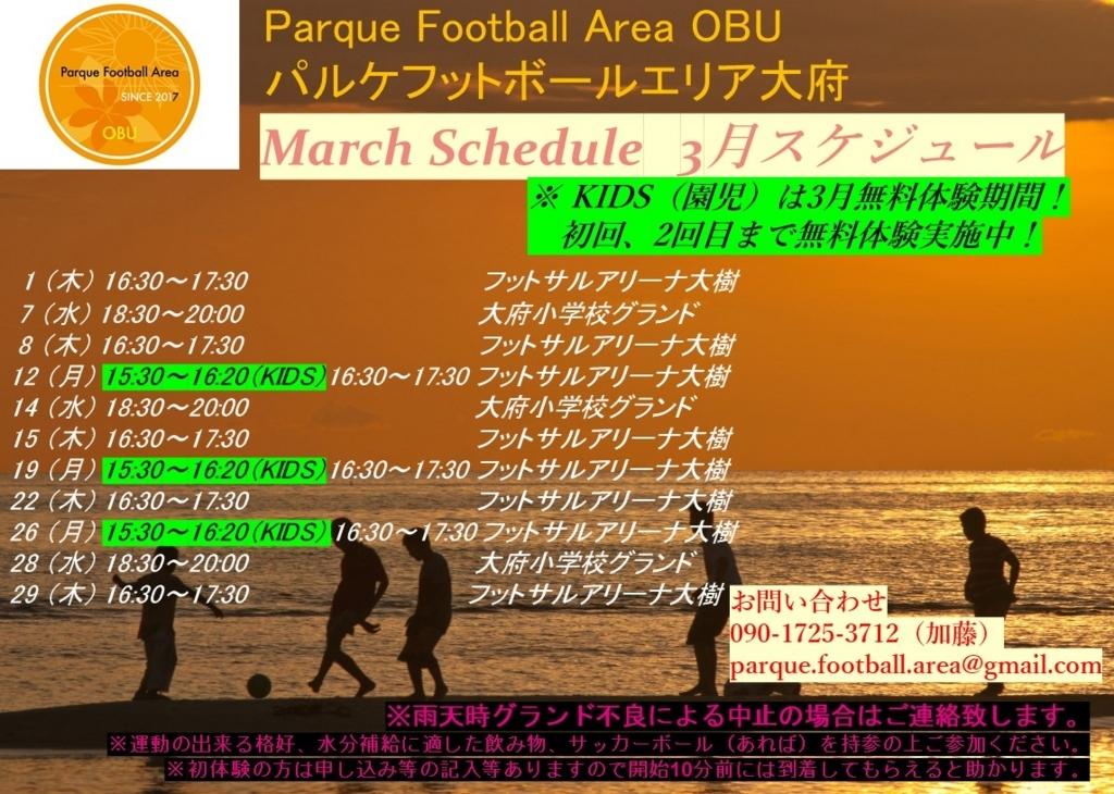 f:id:ParqueFootballArea:20180324141506j:plain