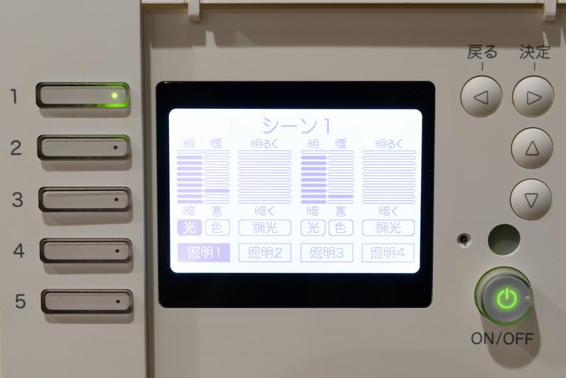 コイズミ 照明 メモリーライトコントローラ ライコン リビング LDK 新築