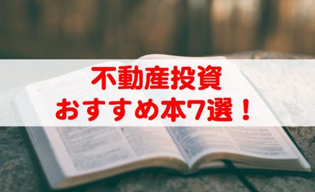 不動産投資おすすめ本・書籍7選