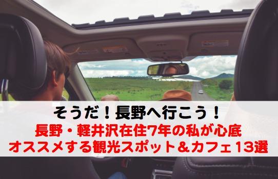 長野・軽井沢おすすめ観光スポット&カフェ