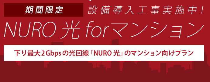 NURO 光 for マンション