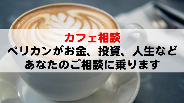 カフェ相談