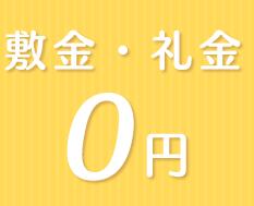 敷金・礼金ゼロ