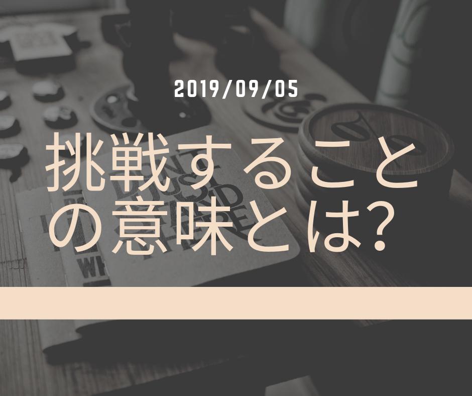 f:id:Pen_Guin:20190905211125p:plain