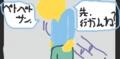 ぺとぺとさん(3/7)