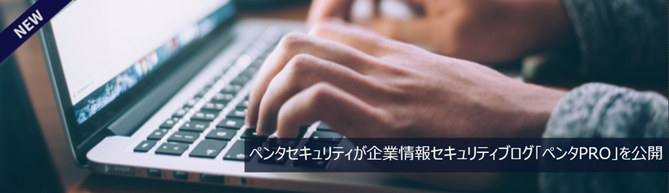 f:id:PentaSecurity:20170619180420p:plain