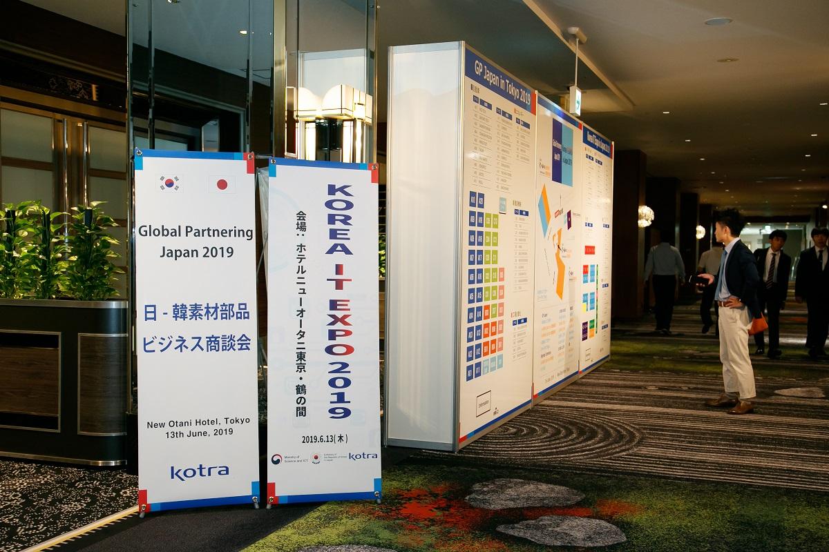 Korea IT EXPO2019