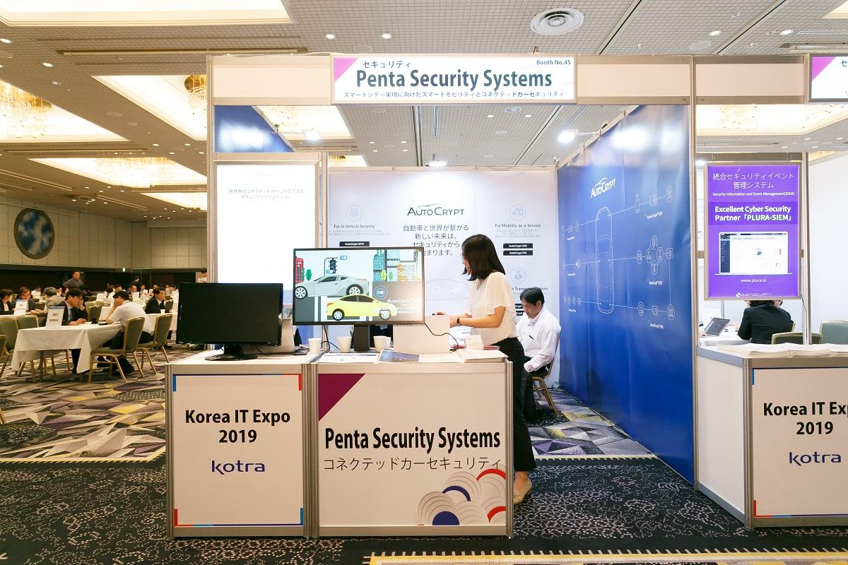 ペンタセキュリティ Korea IT EXPO