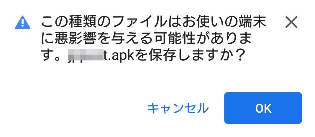 Android フィッシング
