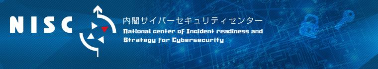 NISC サイバーセキュリティ ペンタセキュリティ