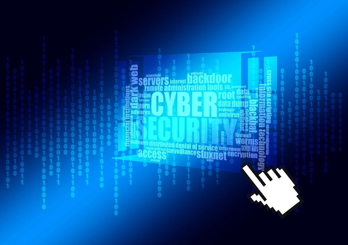 サイバーセキュリティ対策