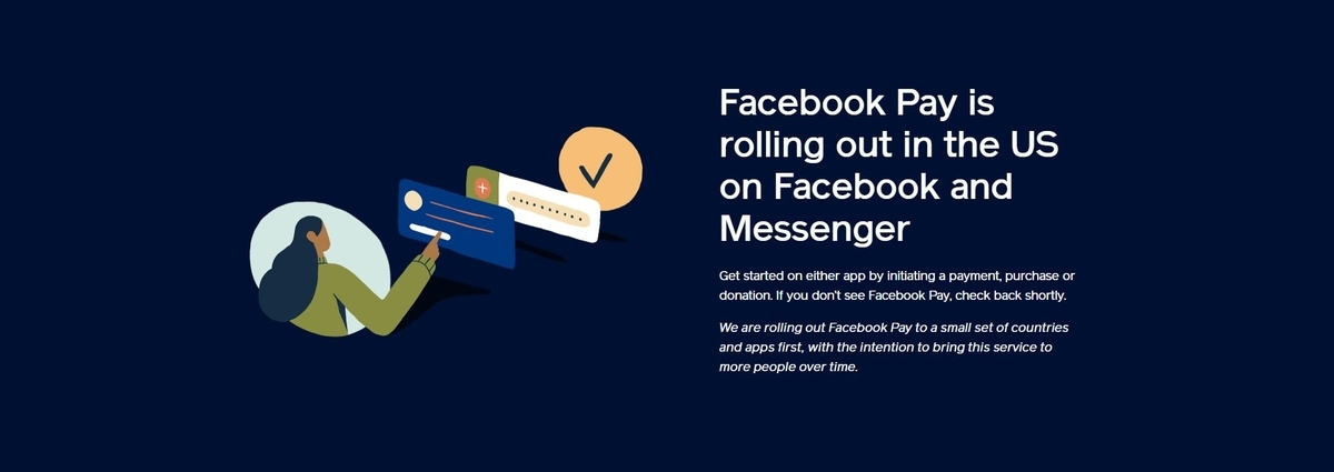 フェイスブックペイ送金