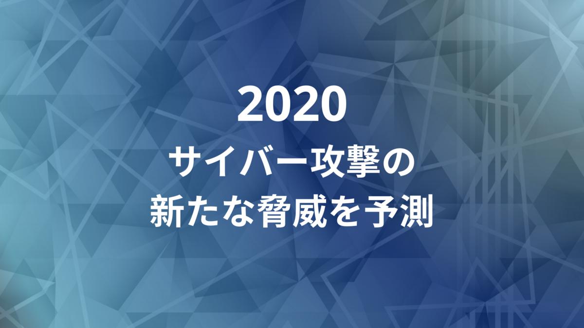 2020サイバー攻撃トレンド