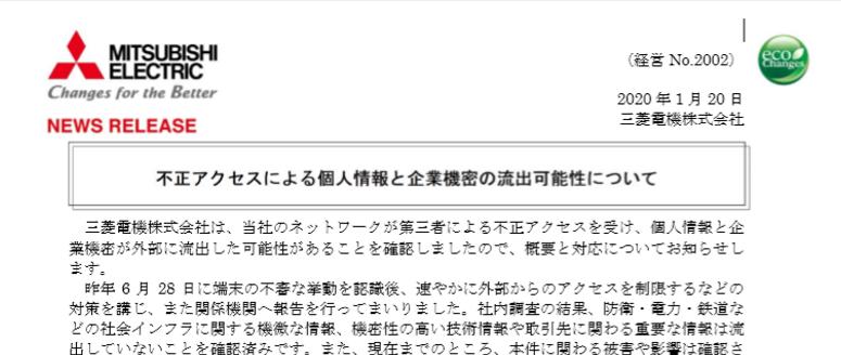 三菱電機不正アクセス事件プレスリリース