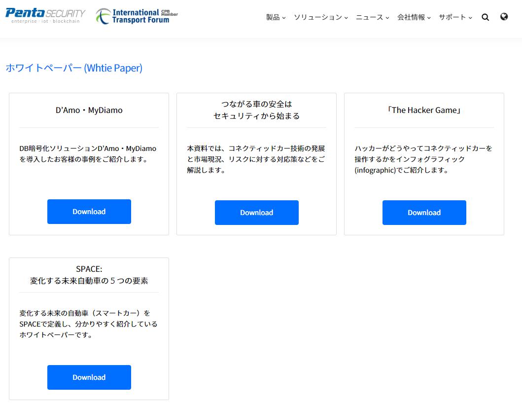 新しいペンタセキュリティの公式サイトをご紹介します!