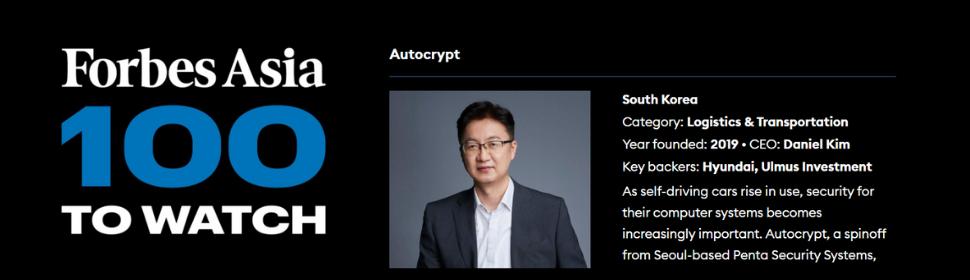 アウトクリプトが「Forbes Asia 100 To Watch」に選出