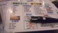 上に乗ってるペン型のデバイスで商品と数量を選択。珍しい。