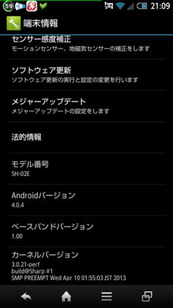 OSバージョンアップを開始する
