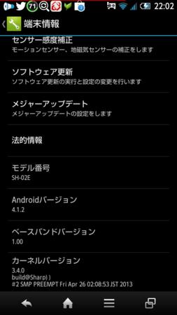 バージョンアップおわたーーー!!!