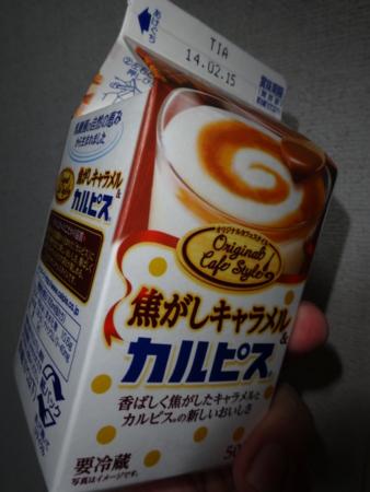 焦しルピスキャラメル #冒険飲料部