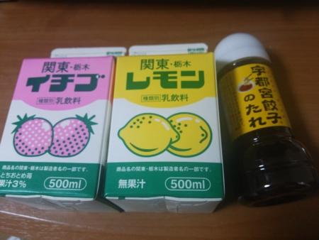 栃木まで行って、手を出さないわけにはいかなかった #冒険飲料部