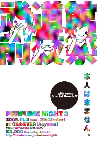 f:id:PerfumeNight:20081004224141j:image